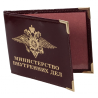 """Обложка на удостоверение """"Министерство внутренних дел"""""""