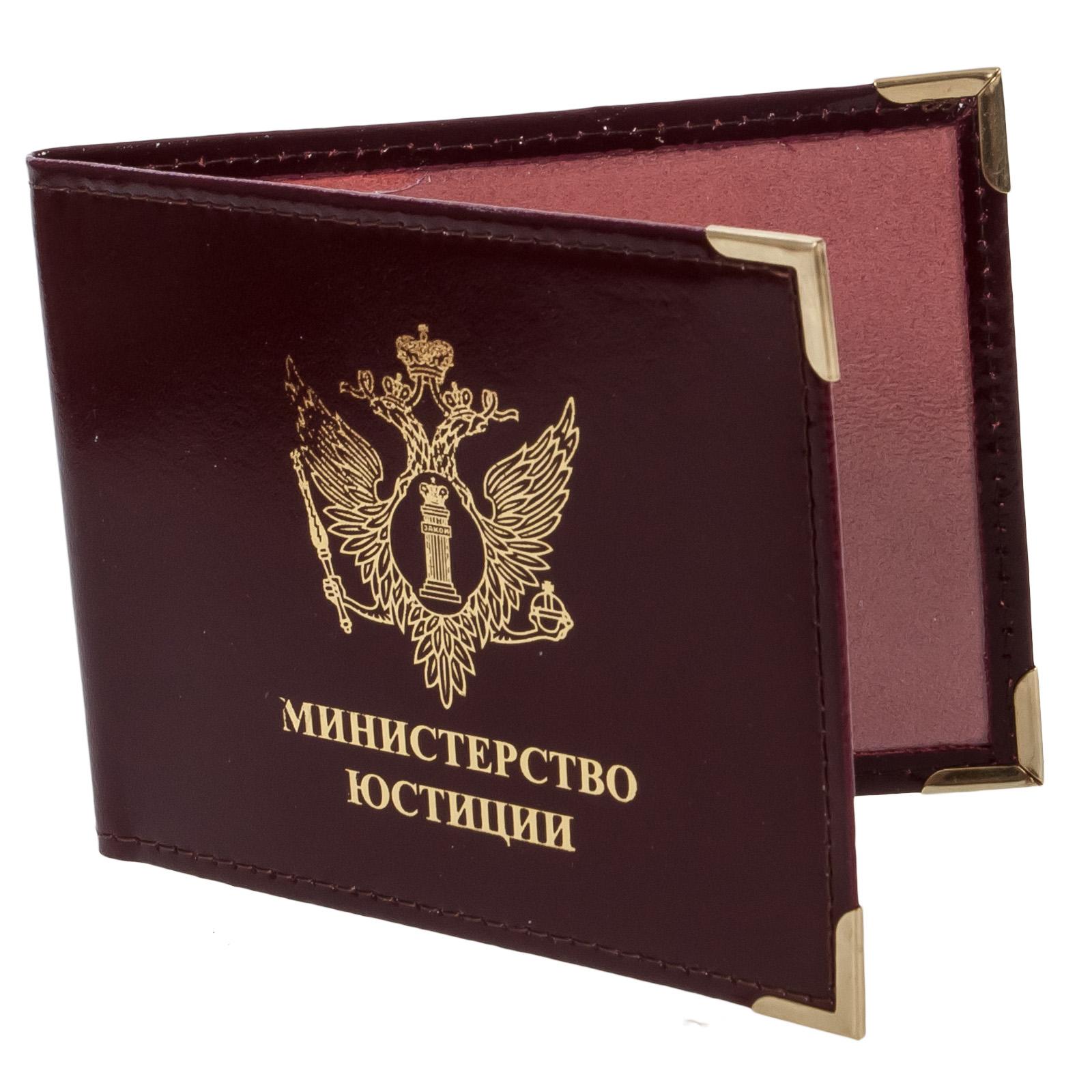 Обложка на Удостоверение «Министерство Юстиции»