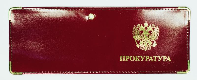 Обложка на Удостоверение «Прокуратура»