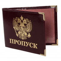 """Обложка на удостоверение """"Пропуск"""""""