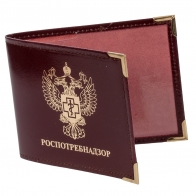 Обложка на удостоверение «Роспотребнадзор»