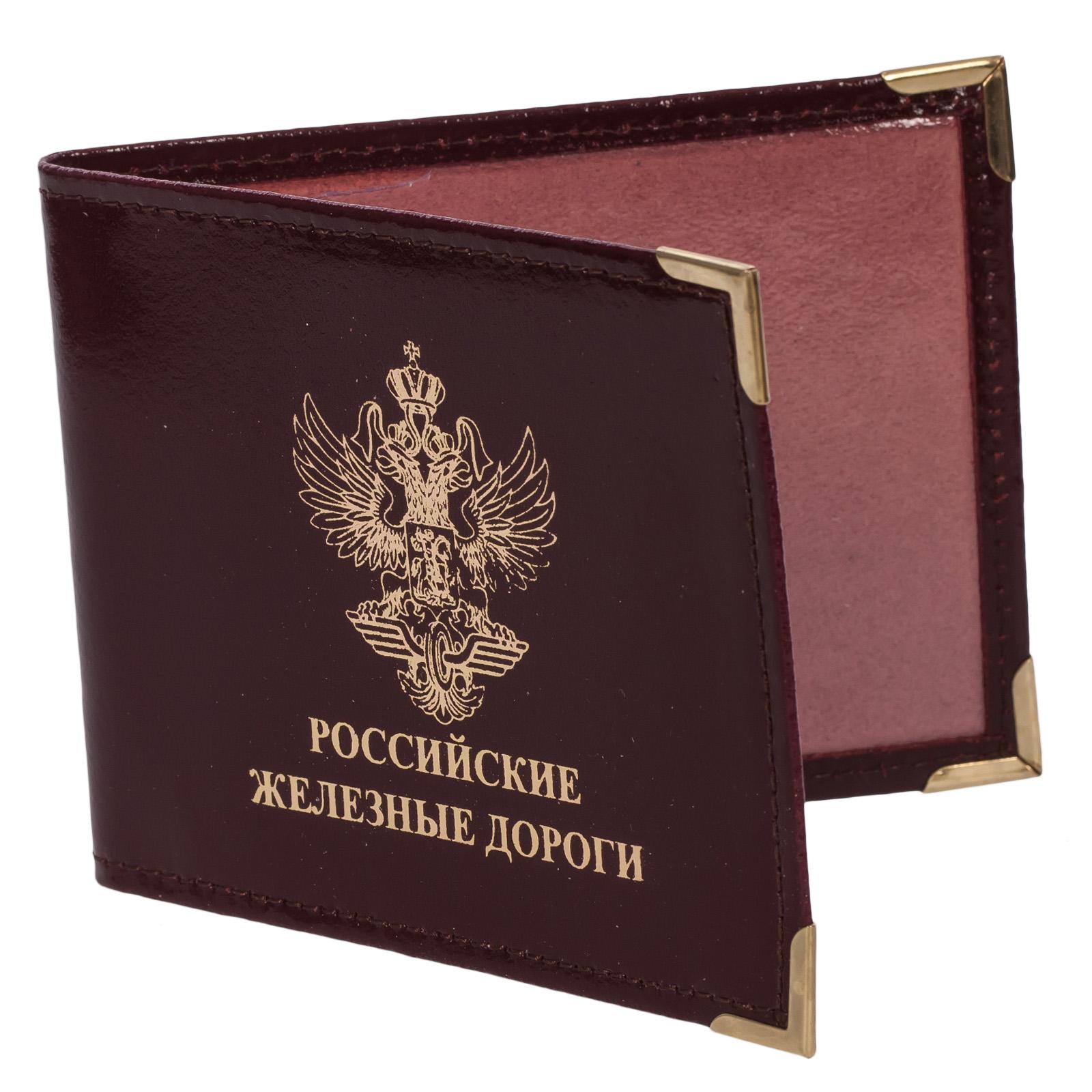 Обложка на Удостоверение Российские Железные Дороги