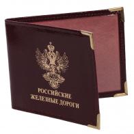 Обложка на Удостоверение «Российские Железные Дороги»