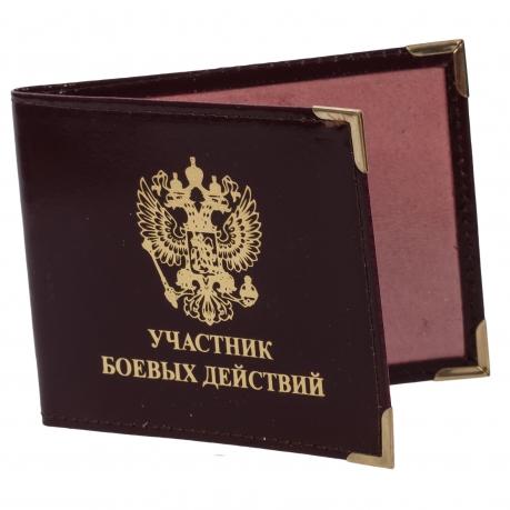 Обложка на удостоверение «Участник Боевых Действий»