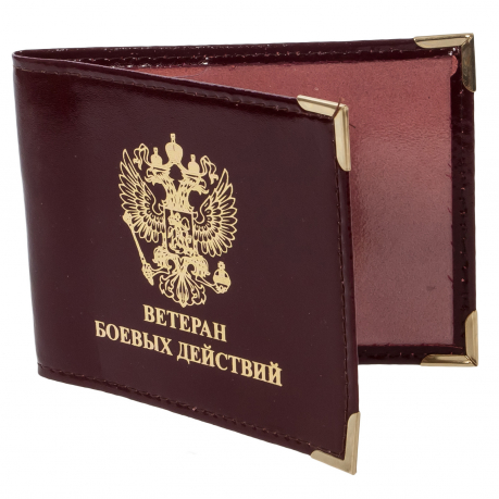 Обложка на удостоверение «Ветеран Боевых Действий»