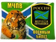 Обложка на военный билет «Морчасть Погранвойск МЧПВ»