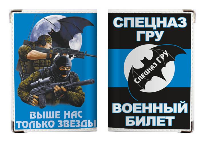 Обложка для военного билета «Спецназ ГРУ»