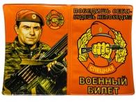 Обложка на военный билет «Спецназ Внутренних Войск Краповые Береты»