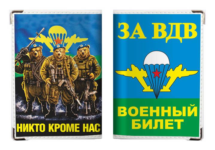 Обложка на военный билет ВДВ «Никто Кроме Нас»