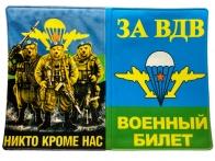 Обложка на военный билет ВДВ «Никто Кроме Нас» в память о службе в ВДВ