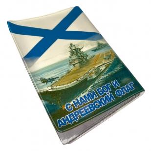 Обложка на военный билет «ВМФ России»
