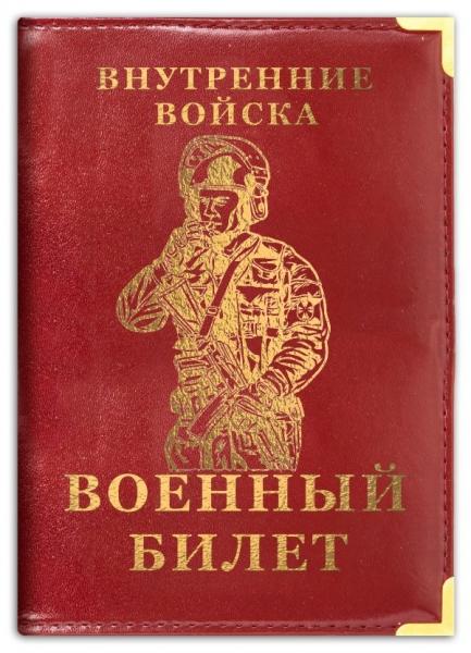 Обложка на военный билет «Внутренние Войска РФ»