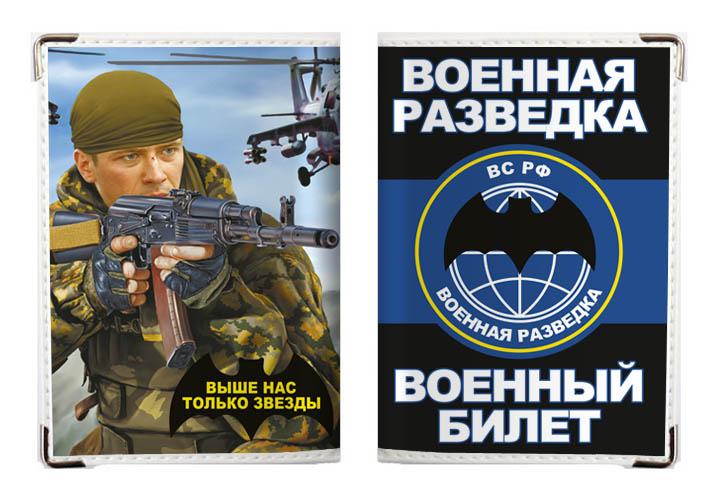 Обложка на военный билет «Военная Разведка ВС РФ»