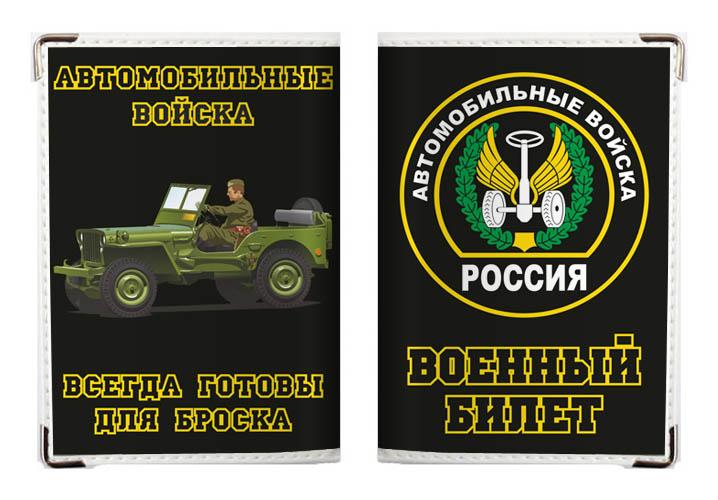 Обложка на военный билет «Автомобильные войска России»