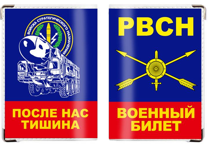Обложка на военный билет РВСН России