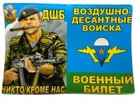 Обложка на военный билет ДШБ ВДВ