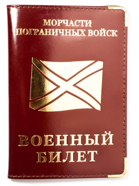 Обложка на военный билет «Морчасти Погранвойск»