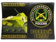 Обложка на военный билет «Мотострелковые войска»