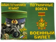 Обложка на военный билет Пограничные войска