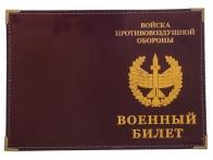 """Обложка на военный билет """"ПВО"""""""