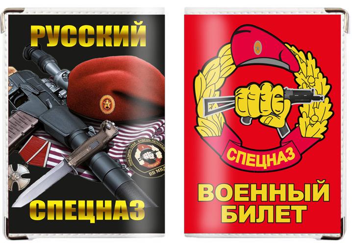 Обложка на военный билет «Русский Спецназ»