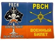 Обложка на военный билет РВСН
