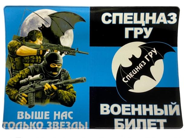 Яркая обложка для военного билета «Спецназ ГРУ»