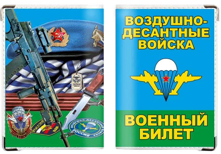 Обложка на военный билет «ВДВ берет»