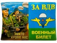 Обложка на военный билет «ВДВ» - эксклюзивная военная атрибутика