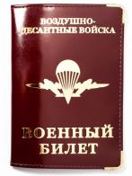 Обложка на военный билет «ВДВ»