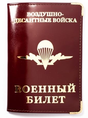 Обложка на военный билет «ВДВ» с тиснением