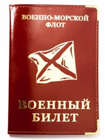 Обложка на военный билет «ВМФ»