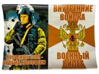 Купить обложку на военный билет «Внутренние Войска России»