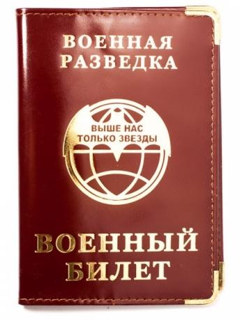Обложка для военного билета «Военная Разведка»