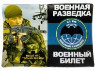 Особенная обложка на военный билет «Военная Разведка ВС РФ»