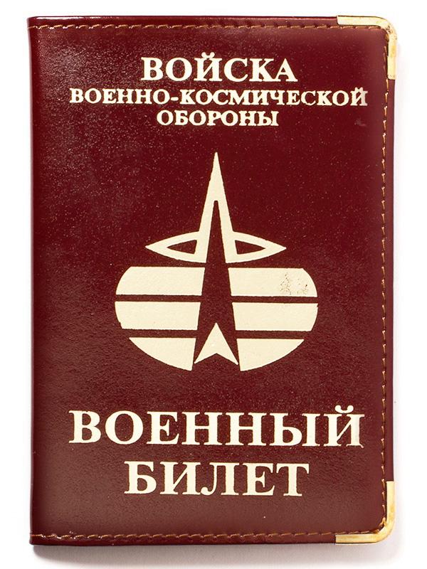 Обложка на военный билет «Войска военно-космической обороны»