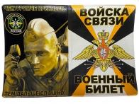 Обложка на военный билет Войска связи