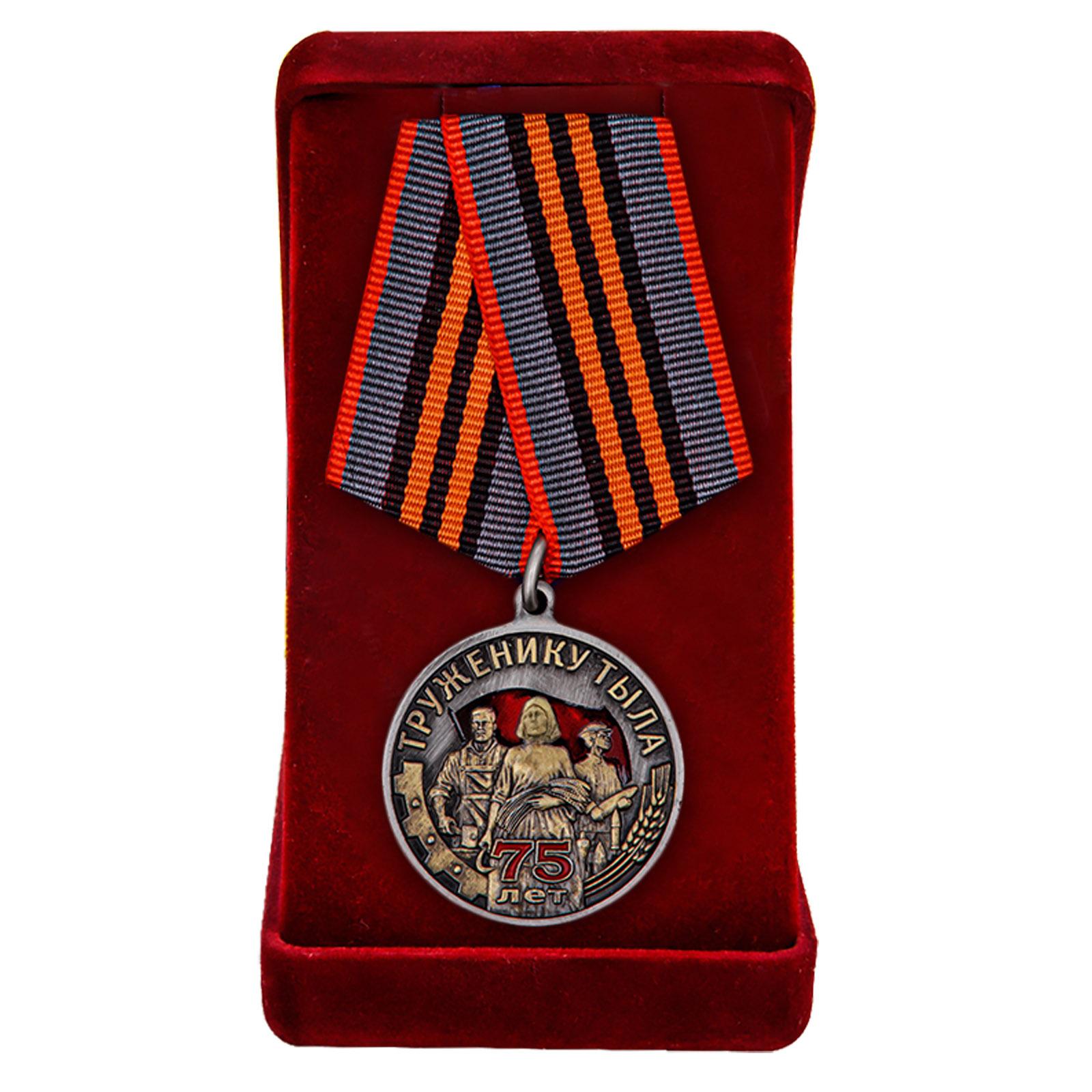 Купить общественную медаль Труженику тыла к 75-летию Победы в ВОВ с доставкой