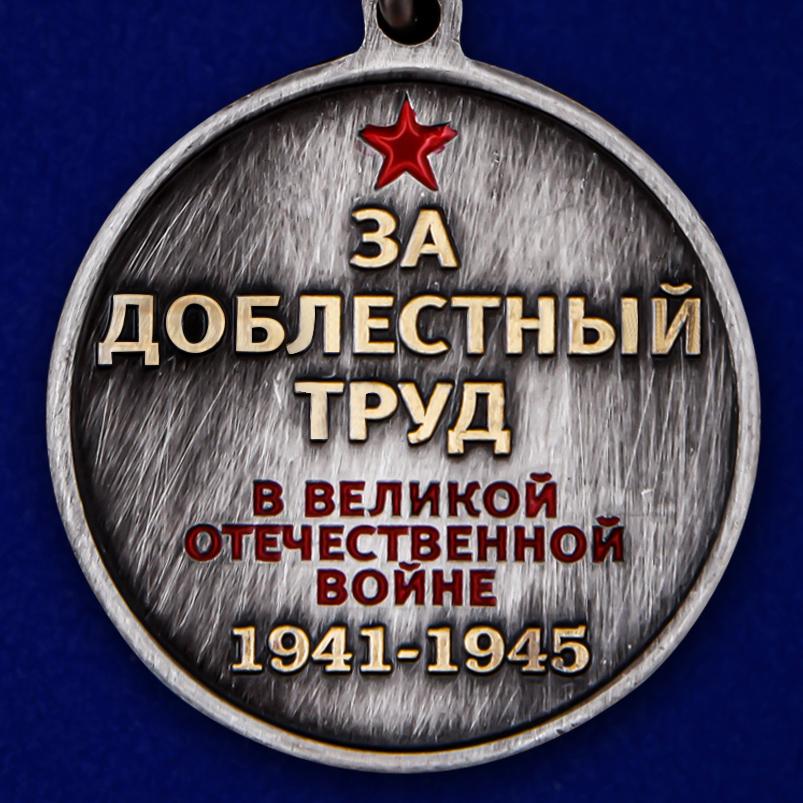 Общественная медаль Труженику тыла к 75-летию Победы в ВОВ