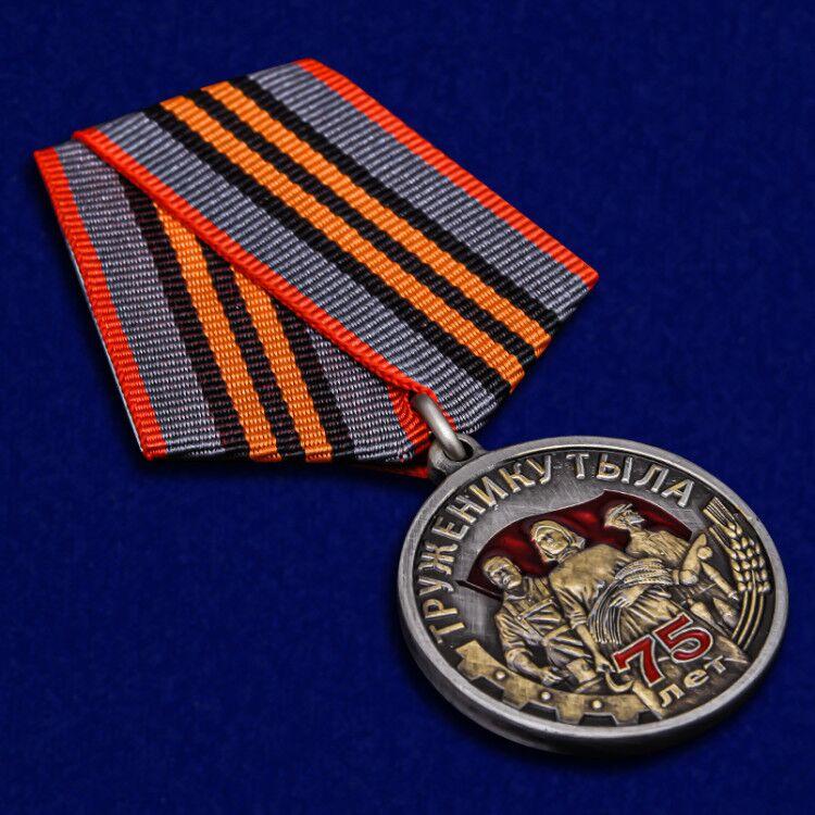 Общественная медаль Труженику тыла к 75-летию Победы в ВОВ - общий вид