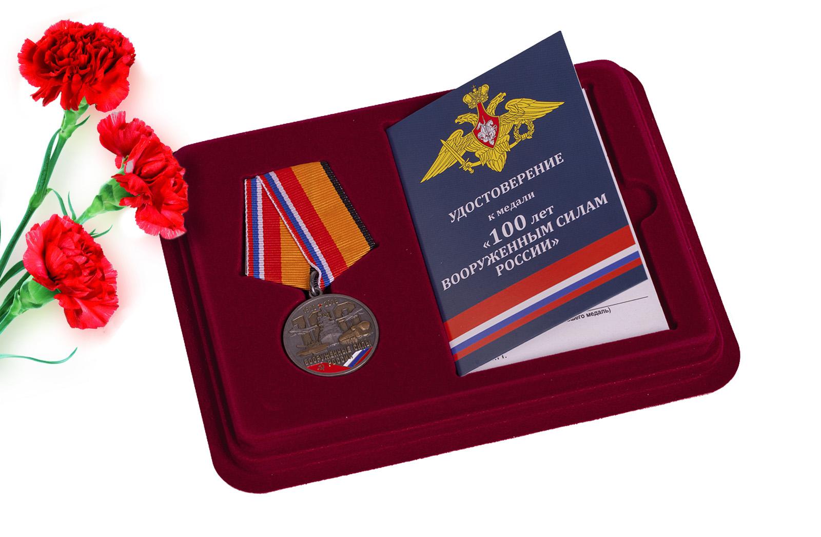Купить общественную медаль 100 лет Вооружённым силам России по низкой цене