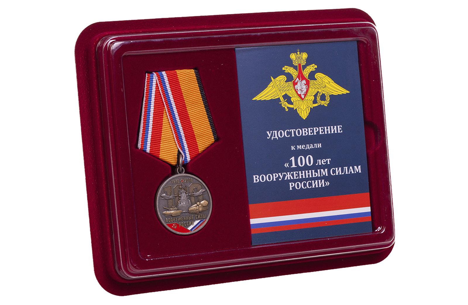 Общественная медаль 100 лет Вооружённым силам России - в футляре с удостоверением