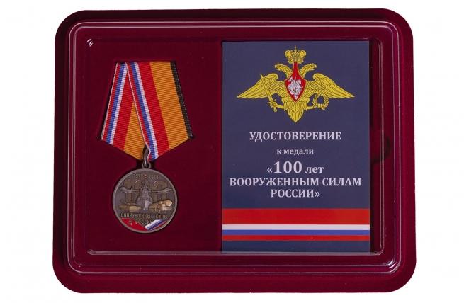 Общественная медаль 100 лет Вооружённым силам России