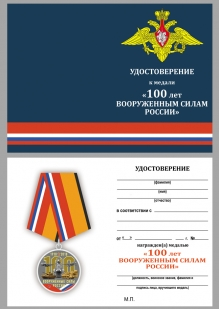 Общественная медаль 100 лет Вооружённым силам России - удостоверение