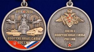 Общественная медаль 100 лет Вооружённым силам России - аверс и реверс