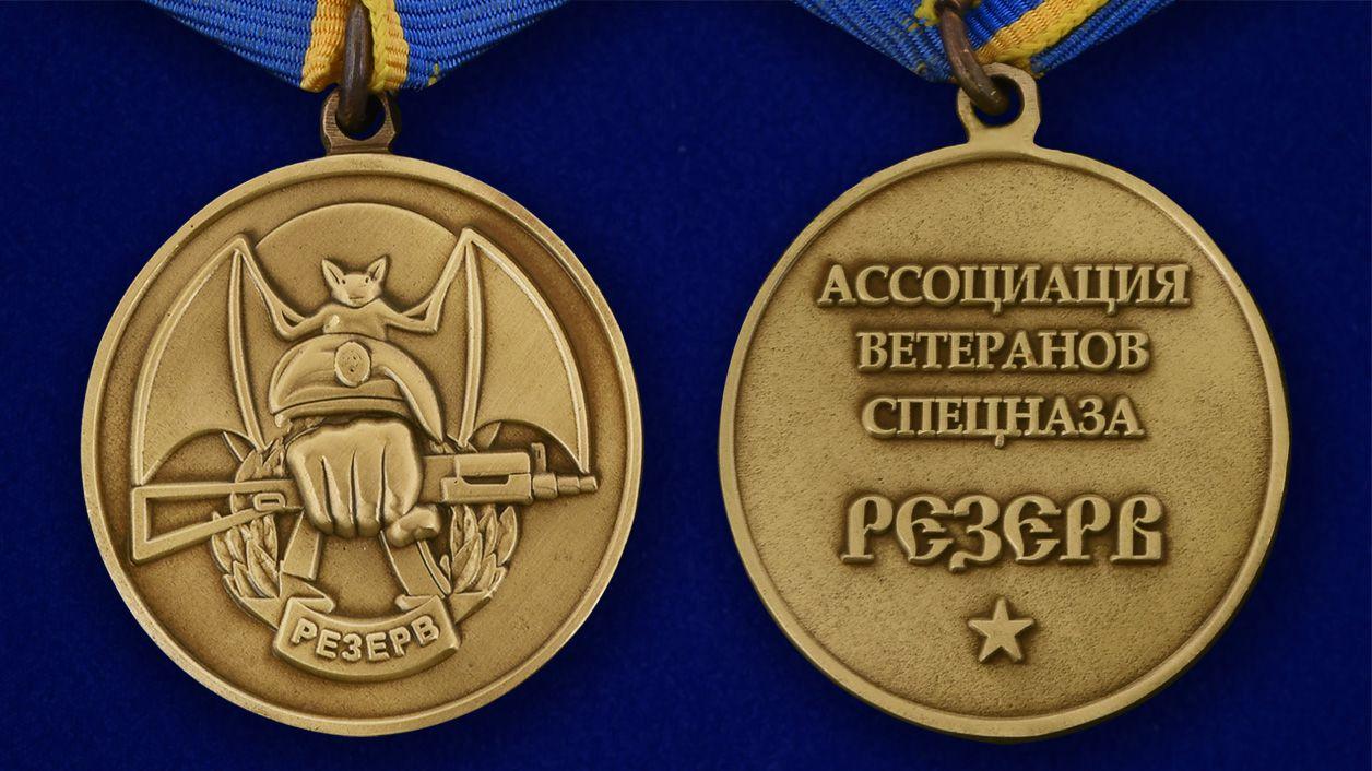 """Общественная медаль Ассоциации Ветеранов Спецназа """"Резерв"""" - аверс и реверс"""