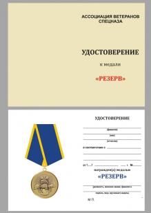 """Общественная медаль Ассоциации Ветеранов Спецназа """"Резерв"""" - удостоверение"""