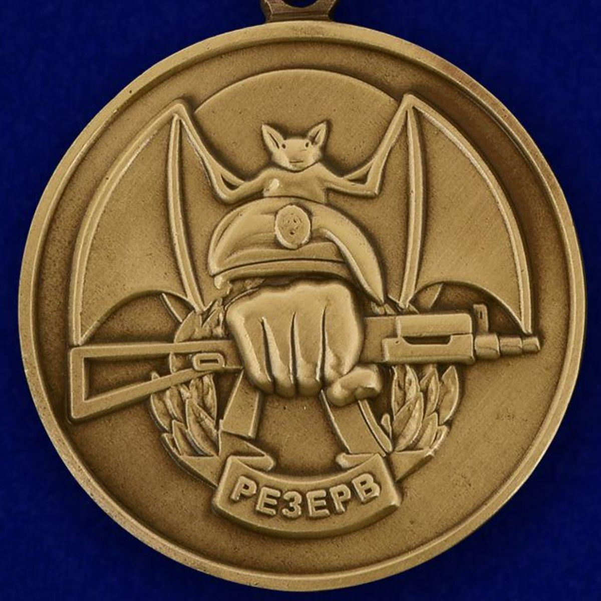"""Общественная медаль Ассоциации Ветеранов Спецназа """"Резерв"""""""