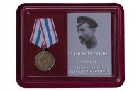 Общественная медаль ФСБ Чекисту-бойцу невидимого фронта