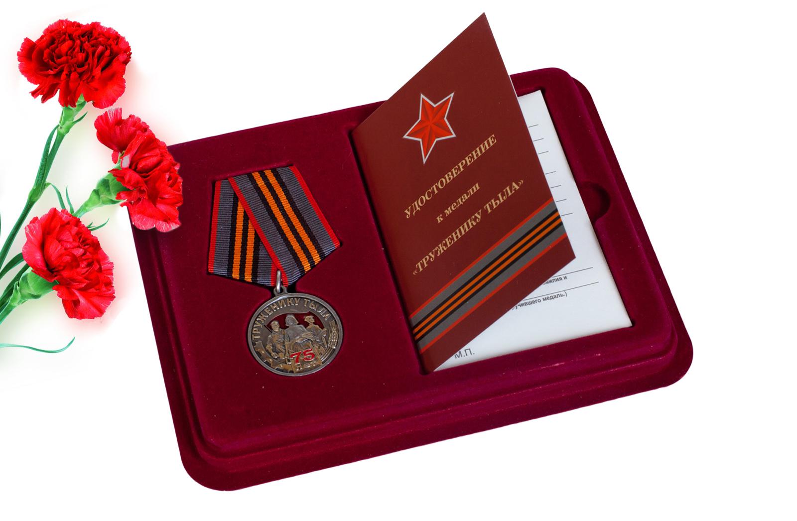 Купить общественную медаль к 75-летию Победы в ВОВ Труженику тыла онлайн